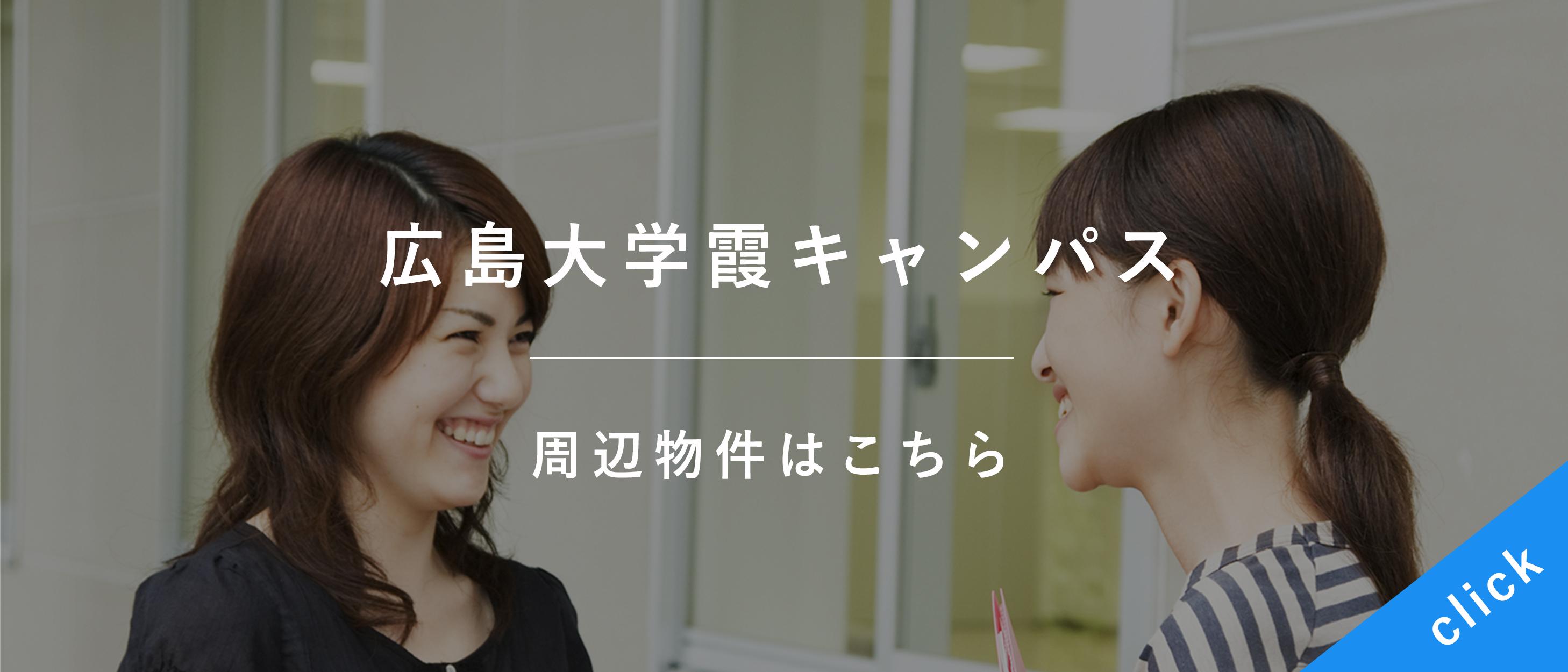 広島大学霞キャンパスの周辺物件はこちら