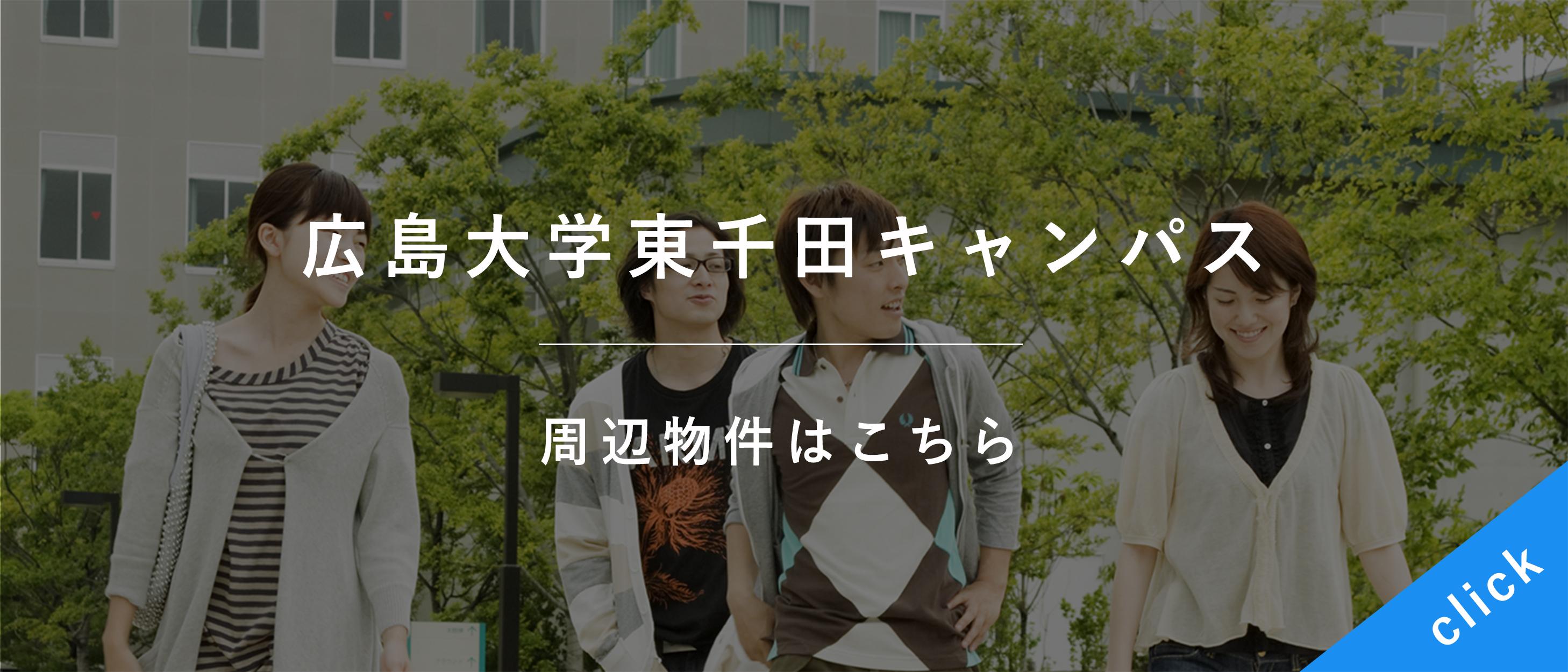 広島大学東千田キャンパスの周辺物件はこちら