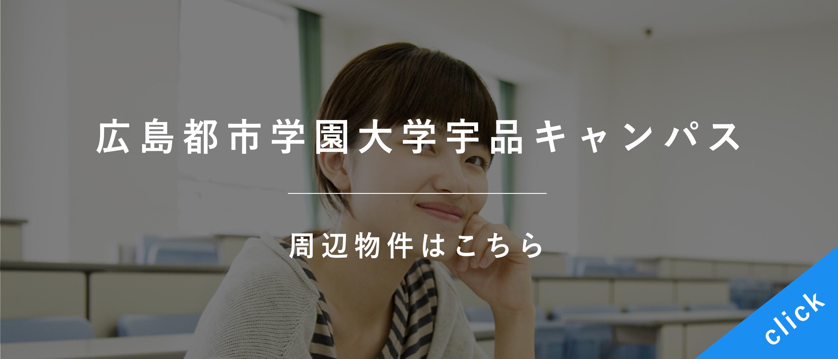広島都市学園大学宇品キャンパスの周辺物件はこちら